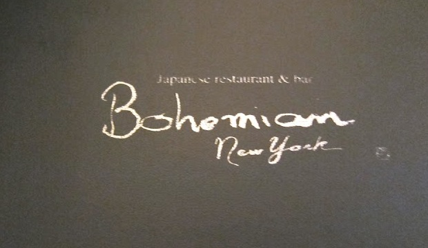 Bohemian: Recommended by: Rachel Comey (Fashion Designer), Marcus Jernmark (Chef, Aquavit)